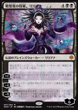 Liliana, Dreadhorde General (V.1)