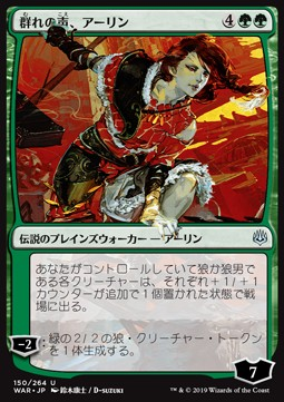 ARLINN VOICE OF THE PACK war of the spark