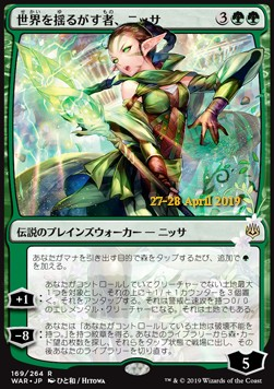 Nissa, Who Shakes the World (Version 2)
