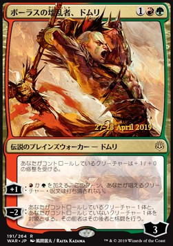 Domri, anarquista de Nicol Bolas (Version 2)