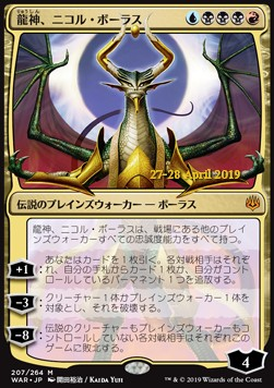 Nicol Bolas, Dios Dragón (Version 2)