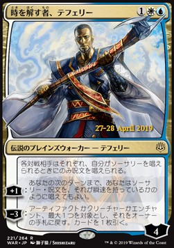 Teferi, Time Raveler (Version 2)