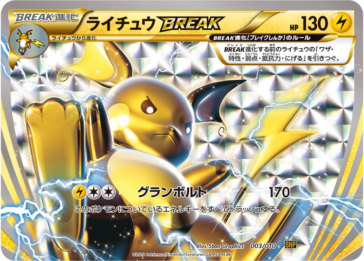 Raichu BREAK