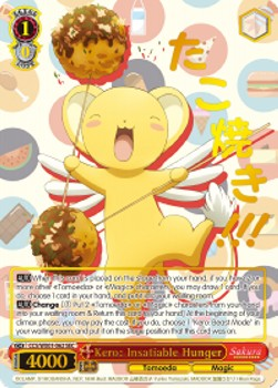 Kero: Insatiable Hunger (Version 2 - Secret Rare)