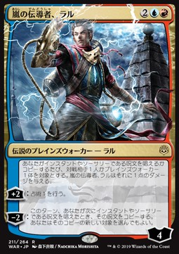 Ral, Storm Conduit (Version 2)