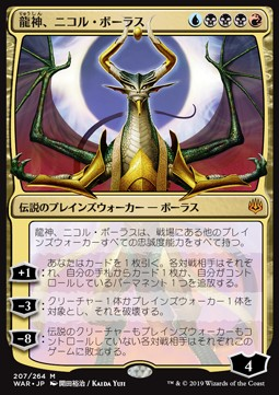 Nicol Bolas, Dios Dragón (Version 1)